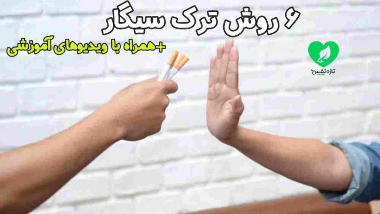 روشهای ترک سیگار + امنتخاب بهترین روش ترک سیگار دائمی و آسان