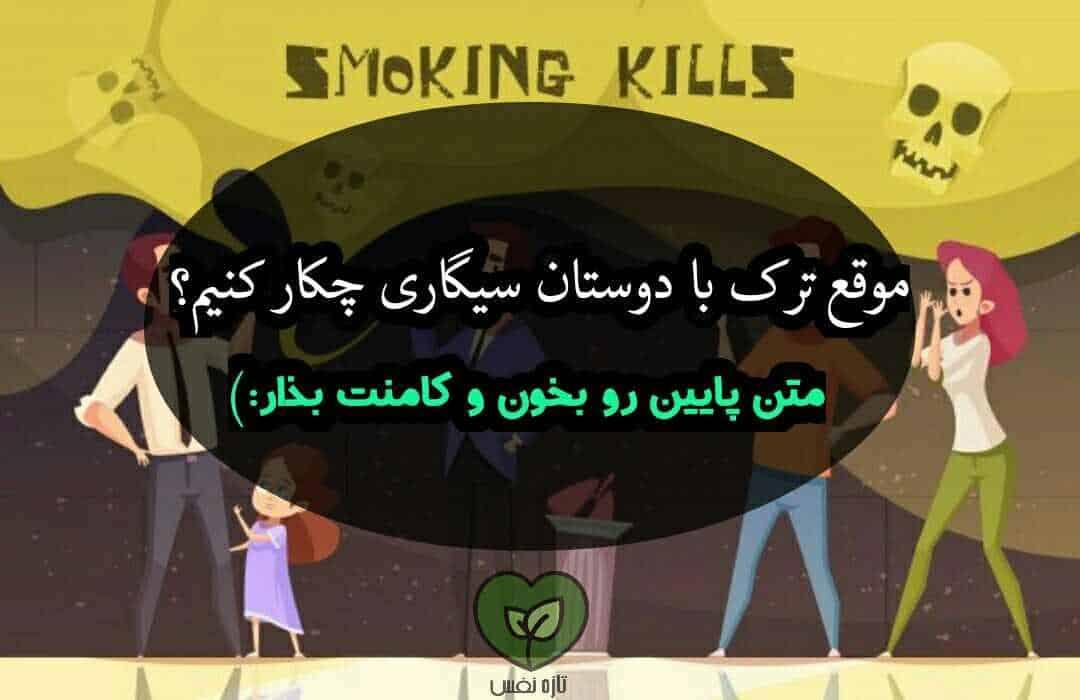 دوستان سیگاری