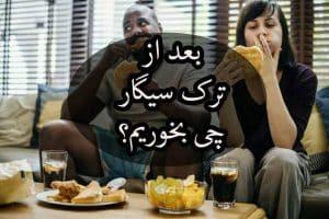 یک عکس نوشته با موضوع اینکه چی بخوریم بعد از ترک سیگار