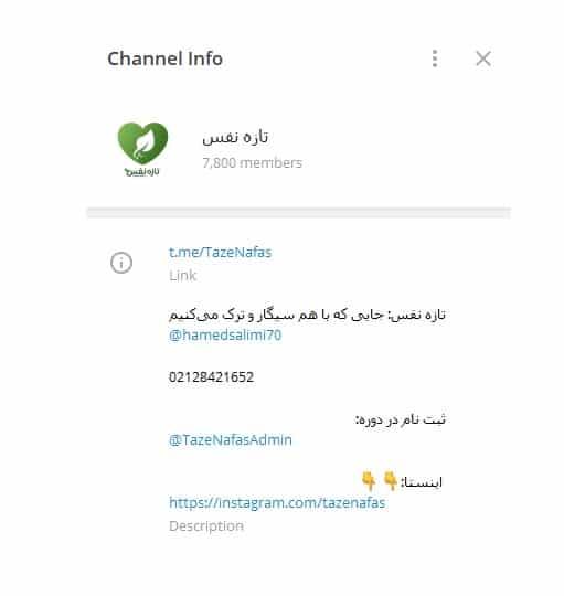 تلگرام تازه نفس