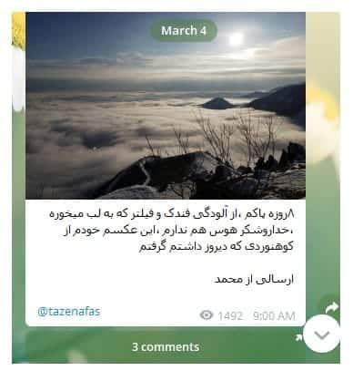 معرفی آدرس کانال تلگرام برای ترک سیگار
