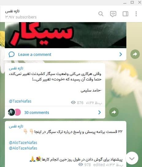 کانال تلگرام ترک سیگار تازه نفس